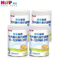 【官方旗舰店】HiPP喜宝倍喜较大婴儿配方奶粉2段800g罐装*4