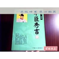【二手旧书85成新】丰臣秀吉 /古木著 中国工人出版社