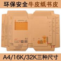 多喜多卡通小学生A4/16K/32K书壳纸无毒环保书套套装牛皮纸包书皮