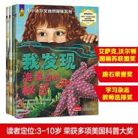全4册小小达尔文自然探秘系列科普百科全书 十万个为什么幼儿童小学版6-7-9-10-12岁注音 科普益智百问百答绘本小