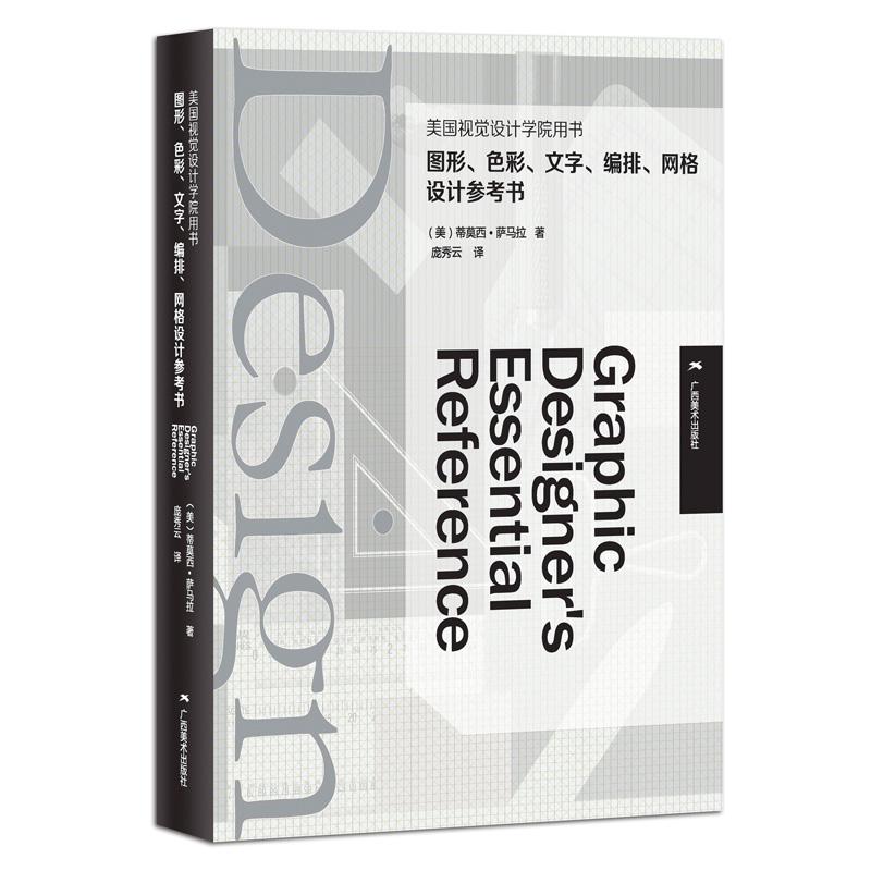 美国视觉设计学院用书:图形、色彩、文字、编排、网络设计参考书