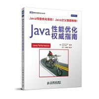 Java性能优化权威指南【Java性能优化圣经!Java之父重磅推荐! 】