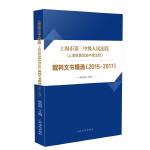 上海市第三中级人民法院(上海铁路运输中级法院)裁判文书精选(2015~2017)