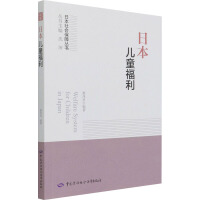日本儿童福利/日本社会保障丛书 蔡泽昊 著