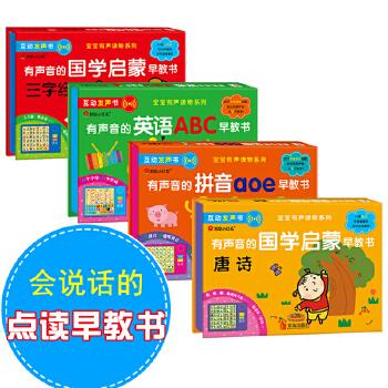 全4册点读认知发声书唐诗三百首英语三字经宝宝益智启蒙儿童教材读物 0-1-2-3-6岁儿童益智播放玩具机有带声音 宝宝学说话会发音的书籍
