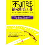 工作的革命 (意)施瓦茨,赵恒 9787508627212 中信出版社
