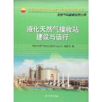 液化天然气接收站建设与运行 《液化天然气接收站建设与运行》编委会 石油工业出版社 9787518319879