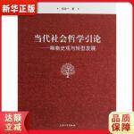 当代社会哲学引论 杨俊一 9787567111394 【新华书店,正版保障】