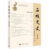 【按需印刷】-西域文史(第八辑)