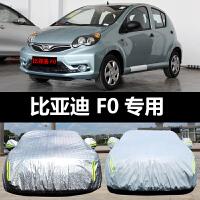 比亚迪F0专用汽车车衣FO防晒防雨雪防尘加厚盖车布车罩车套外雨披 比亚迪F0专用