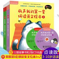 丽声我的第一套拼读英文绘本1&2外研社分级阅读课外读物儿童英语绘本少儿英语自学朗读