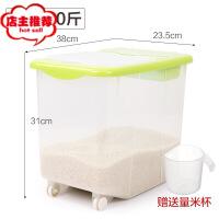 米缸装米桶10kg储米箱米面收纳箱防虫防潮密封厨房面桶储面箱15kg