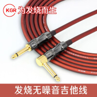 KGR电吉他线连接线乐器贝司斯电子琴架子鼓降噪屏蔽发烧