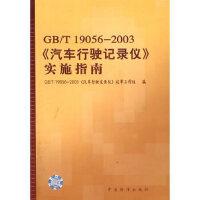 【新书店正版】 GBT19056-2003《汽车行驶记录仪》实施指南 GB/T 19056-2003《汽车行驶记录仪》