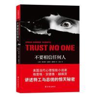 【二手旧书九成新】不要相信任何人 格雷格安德鲁赫维茨,著 张乐 林出版