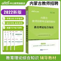中公教育2020内蒙古教师招聘考试辅导教材:教育理论综合知识