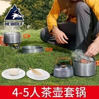 4-5人户外野炊便携锅具套装野营装备露营用品多功能折叠套锅