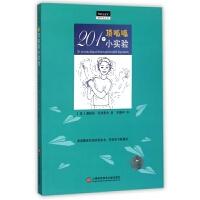 201个顶呱呱小实验/做中学丛书