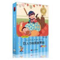 正版幼儿童宝宝早教故事书:巨人今晚就要来啦 有声读物 CD碟+书