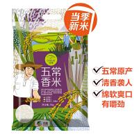 中�Z初萃 五常香米5kg