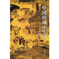 【旧书9成新】【正版现货包邮】中国的城市生活李孝悌 新星出版社