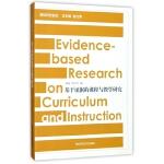 基于证据的课程与教学研究(课程研究前沿)