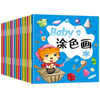 《全套16册儿童图画书涂色学画画书入门幼儿宝宝涂色0