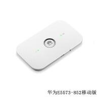 HUAWEI 华为E5573 LTE 4G随身MIFI 无线路由器 便携4g路由器 新款 移动版e5573-852华为