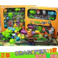 植物大战僵尸玩具套装儿童全套弹射2寒冰豌豆铁桶巨人公仔玩偶