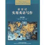 新世纪实用英语写作(修订版) 正版 张玉娟,陈春田 9787560059914