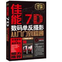 【新书店正版】 佳能7D数码单反摄影从入门到精通 神龙摄影 人民邮电出版社 9787115332394