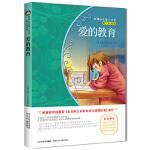统编版快乐读书吧(六年级上)指定阅读 爱的教育 (青少彩绘版 新课标名著小书坊)