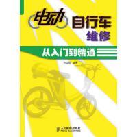 【按需印刷】-电动自行车维修从入门到精通