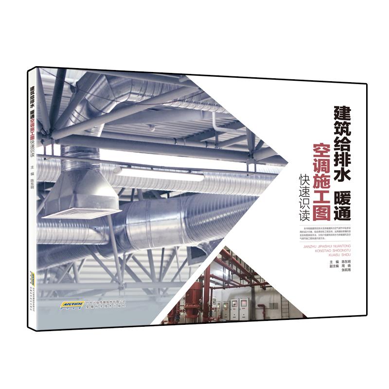 建筑给排水暖通空调施工图快速识读