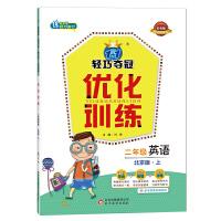 1+1轻巧夺冠・优化训练:二年级英语(上)・北京版(2019秋)