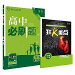 理想树67高考2020新版高中必刷题 生物选修3人教版 高中同步练习用书