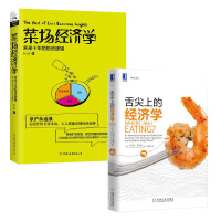 舌尖上的经济学+菜场经济学   经济学套装(共2册)