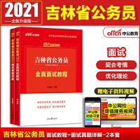 中公教育2020吉林省公务员录用考试:全真面试教程+面试真题详解 2本套