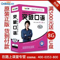 轻轻松松学英语-突破口语 3DVD 1本学习手册培训光盘视频