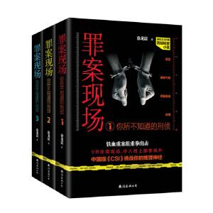 罪案现场:你所不知道的刑侦(共3册)徐龙震侦探推理悬疑刑侦科普小说