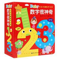 数字很神奇Baby专注力训练学习书中英双语培养观察力宝宝书籍0-1-2-3岁撕不烂早教启蒙翻翻书数学入门很简单婴幼儿童