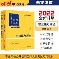 中公教育2019事业单位公开招聘工作人员考试:职业能力测验(教材+真题汇编)2本套