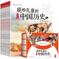 现货说给儿童的中国历史 糖果盒装全9册 陈卫平作品 小学生课外阅读儿童文学书籍写给儿童故事6一7-8-9-10-12周