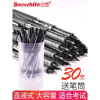白雪直液式走珠笔 0.5mm 黑色 学生用中性笔全针管笔签字笔红笔黑水笔考试专用笔批发PVR155PVN166