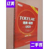 [二手旧书9成新]新东方 TOEFL词汇词根+联想记忆法. /俞敏洪 编