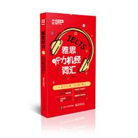 雅思听力机经词汇 9787121352034 马玲玲 电子工业出版社