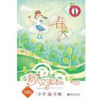 小学高年级.春天卷.新人文读本(第2版)