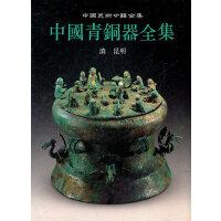 中国青铜器全集14.滇 昆明