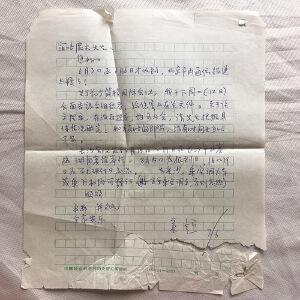 童超(1938-) 致窪添慶文 信札