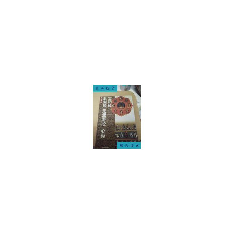 【二手旧书9成新】佛经精华 -宝积经 胜鬘经 无量寿经 心经 /李淼【正版现货,请注意售价定价】